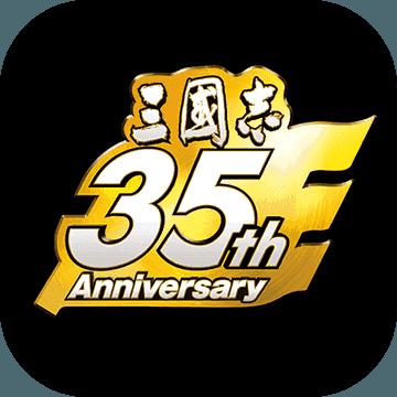 三国志35周年版