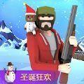 猎人世界圣诞狂欢