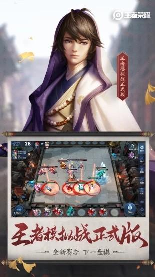 王者荣耀简略版