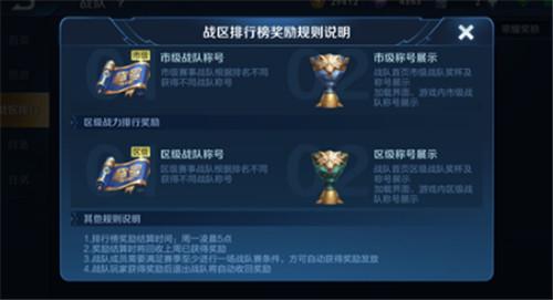 王者荣耀战队排名怎么在游戏里显示 王者荣耀战队排名怎么在排位上看见