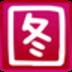 下图高手 V12.5.0.3官方版 截图