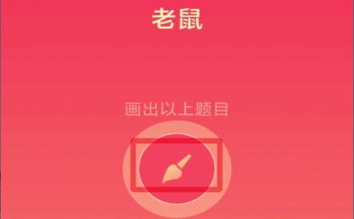 QQ画图红包芦笋怎么画简单 QQ画图红包芦笋简笔画