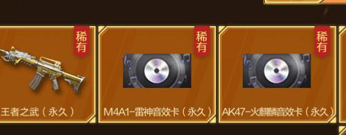 CFM4A1雷神音效卡多少钱能出 CFM4A1雷神音效卡多少钱能抽到