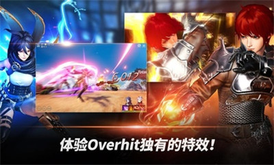 OVERHIT台服