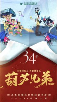 葫芦兄弟七子降妖1.0.7