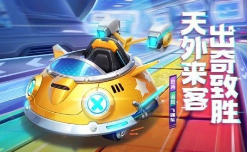 跑跑卡丁车手游飞碟车怎么获得 跑跑卡丁车手游飞碟车获得方法