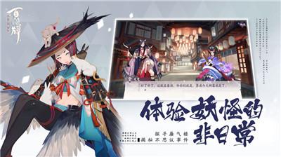 阴阳师百闻牌新春版