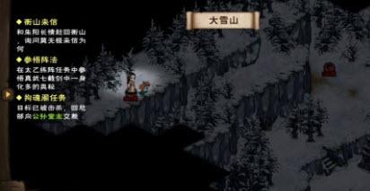 烟雨江湖红景天没有了怎么回事
