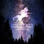 DNF精灵骑士100级加点 DNF100级精灵骑士刷图加点推荐