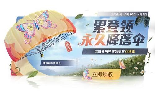 和平精英蝶舞翩翩降落伞怎么获得 永久蝶舞翩翩降落伞获得方法