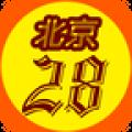 北京28免费计划