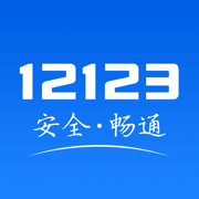 广东交管12123