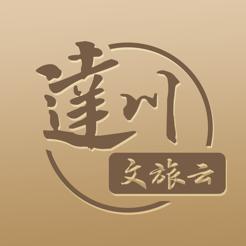 达川文旅云