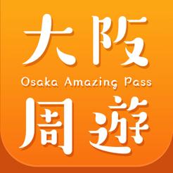大阪周游卡