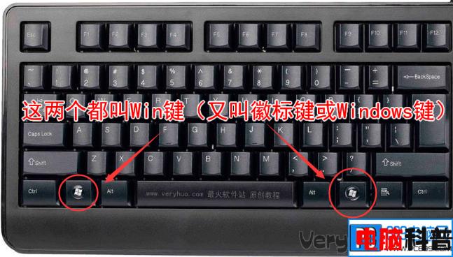 禁止使用windows徽标键的方法