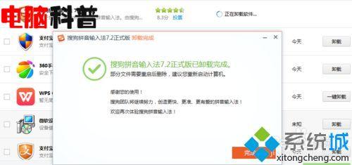 win10搜狗输入法卸载了还在怎么办?搜狗输入法卸载不干净的解决方法