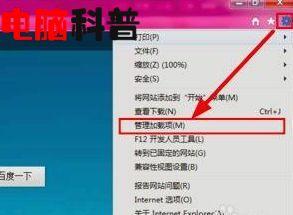 win10电脑提示iexplore.exe 应用程序错误0xc0000005如何解决
