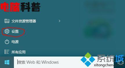 win10系统玩梦幻西游只要息屏就自动断网如何解决
