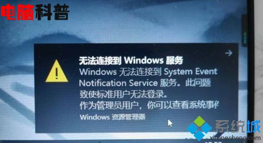 Win10电脑出现Windows无法连接到System Event Notification Service服务如何解决