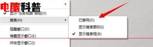 Win10专业版关闭/开启cortana搜索框的操作方法