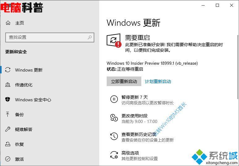 Win10系统更改Windows更新使用时段的方法