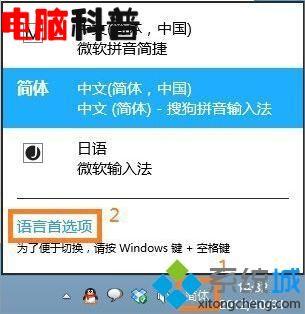 安全卸载win10微软输入法的操作方法