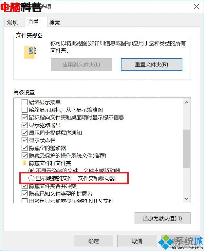 Win10系统无法隐藏文件怎么办|Win10系统无法隐藏文件的解决方法
