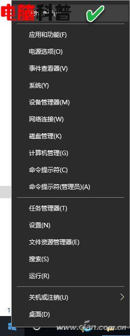 "Win10系统右键菜单没有""控制面板""选项如何恢复"