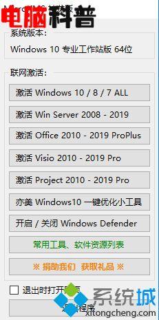 你的windows许可证即将过期,windows10许可证即将过期解决方法