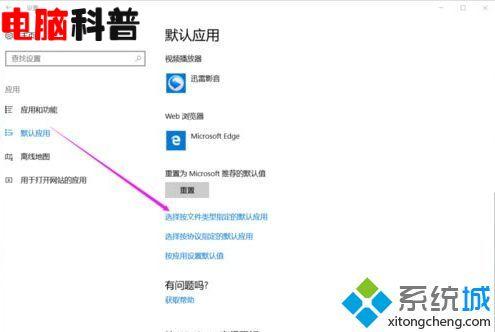 Win10系统中PDF打不开提示已重置应用默认设置如何解决