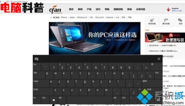 Win10系统虚拟键盘过大如何处理?Win10系统虚拟键盘过大的处理方法