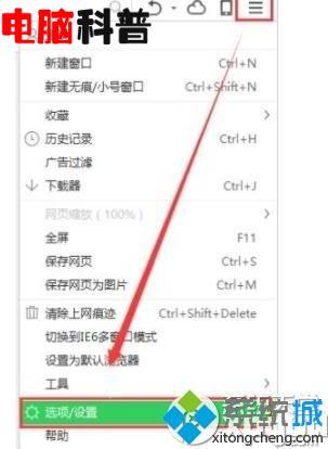 win10系统360安全浏览器占用cpu过高的处理方法
