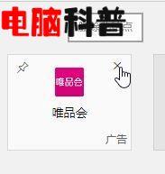 "win10系统Edge浏览器""热门站点""标签如何使用"