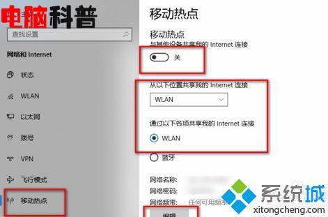 WiFi热点怎么开启?win10系统开启WiFi热点的2种方法