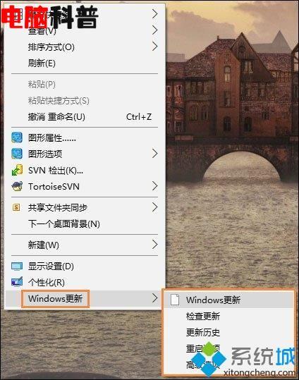 在win10系统右键添加windows更新选项的具体方法