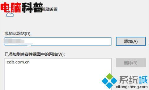 """win10浏览网页提示""""要把浏览器设置成兼容性视图""""怎么办"""