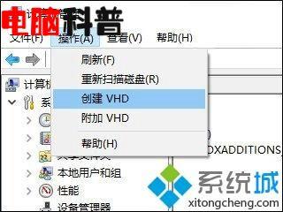 Win10系统创建虚拟磁盘的简单方法