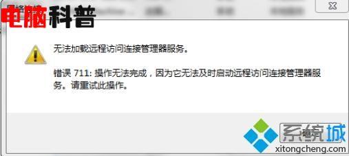 win10连接宽带上网提示错误711:操作无法完成怎么办