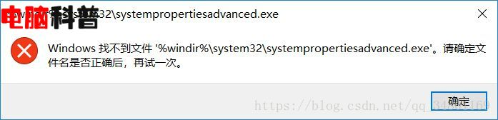 """win10误删系统环境变量提示""""windows找不到文件""""怎么办"""