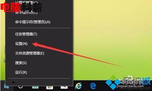 Win10系统下连接投影仪时后如何设置自动屏蔽消息