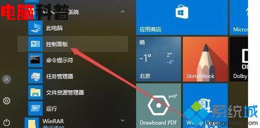 Windows10系统禁用讲述人功能的方法