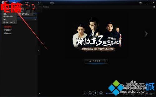 win10系统更换视频文件格式的简单方法