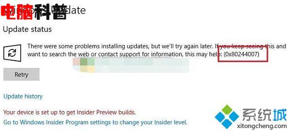 win10系统下Windows Update错误代码0x80244007怎么办