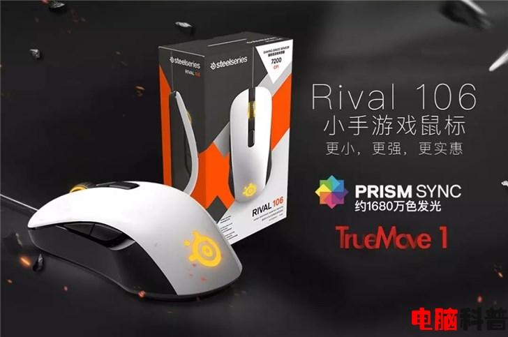 赛睿推出Rival 106鼠标:RGB灯光,适合小手,售价199元