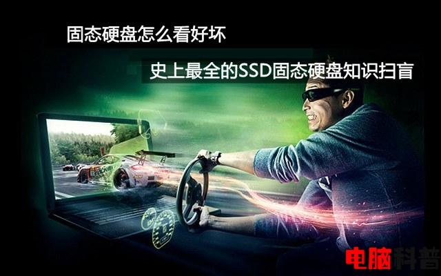 固态硬盘怎么看好坏 史上最全的SSD固态硬盘知识扫